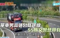 (粵)單車男高速公路逆線 $5賄交警想甩身