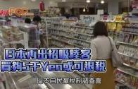 (粵)日本再出招吸陸客 買夠5千Yen或可退稅