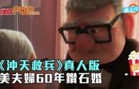 (粵)《沖天救兵》真人版 美夫婦60年鑽石婚