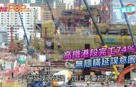 (港聞)高鐵港段完工74% 無隱瞞延誤意圖
