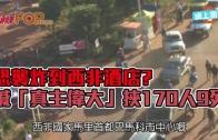 (粵)恐襲西非酒店9死 挾持170人 有中國旅客