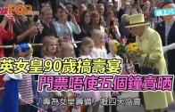 (粵)英女皇90歲搞壽宴 門票唔使五個鐘賣晒