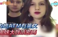 (粵)內地ATM冇英文 鬼妹大聲讀密碼