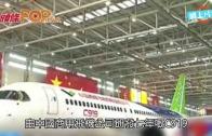 (粵)國產C919客機登場 同A320波音737鬥過