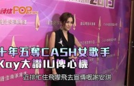 (粵)十年五奪CASH女歌手  Kay大讚IU俾心機