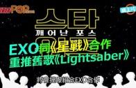 (粵)EXO同《星戰》合作 重推舊歌《Lightsaber》