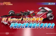 (粵)F1 Ferrari 2030新概念 半開放式車廂提升車手安全
