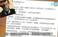 (粵)伍公子fb大踢爆 大台節目唔啱聽就剪