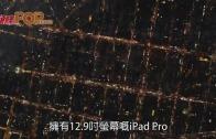 (粵)iPad Pro周三搶!  32GB $6,088取代電腦?