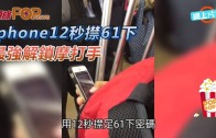 (粵)iphone12秒㩒61下 最強解鎖摩打手