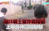 (粵)疑IS戰士被炸開兩截上半身仲識嘴郁郁