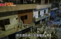 (粵)IS襲擊黎巴嫩 自殺炸彈連環爆