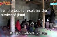 (粵)IS學校教啲乜? 3歲童揸槍手榴彈