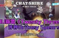 (粵)IU新歌《Twenty Three》 涉抄Britney Spears