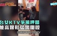 (粵)台女KTV爭風呷醋 被高跟鞋猛踢圍毆