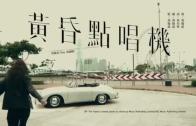 容祖兒 《黃昏點唱機》MV