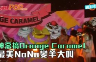 (粵)神惡搞Orange Caramel 最美NaNa變羊大叫