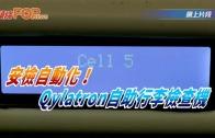 (粵)安檢自動化!Qylatron 自助行李檢查機