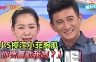 (粵)小S摸汪小菲胸肌 「你會喜歡我嗎?」