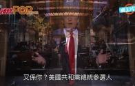 (粵)三個特朗普同台 Talk騷再吸睛