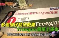 (港聞)謝網民熱烈激勵 Treegun:會捲土重來