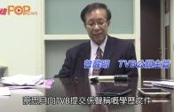 (粵)蔡思貝學歷冇造假? TVB唔放入雪櫃