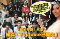 (粵)《網絡挑機》未播   編導、Youtuber已開火!