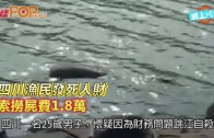 (粵)四川漁民發死人財  索撈屍費1.8萬