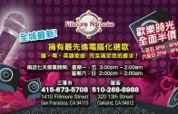 (粵)12/04卡拉O Fillmore排行榜