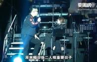 (粵)結婚13周年  林曉峰尾場啜老婆曬恩愛