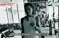 (粵)戀足16年 楊思琦秘撻吳帥死黨
