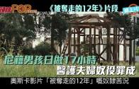 (粵)尼籍男孩日做17小時 醫護夫婦奴役罪成