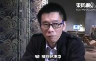 (粵)做賊做近20年 「警訊影帝」大起底!