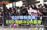 (粵)200韓粉接機 EXO太妍iKON襲港
