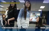 2015星島親善小姐選美賽前花絮01