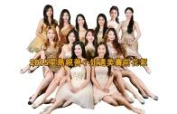 2015星島親善小姐選美賽前花絮02