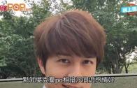 (粵)吳克羣偷食懶箍煲超蓮狠飛「不能這麼傻」