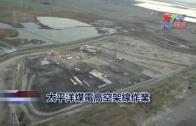 (國)太平洋煤電高空架線作業