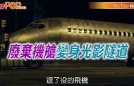 (粵)廢棄機艙變身光影隧道
