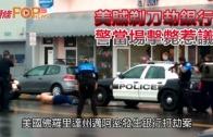 (粵)美賊剃刀劫銀行 警當場擊斃惹議