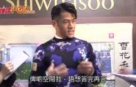 (粵)城城唔再晒恩愛  三提工作拒談戀情
