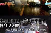 (粵)曾演出《無理的前進》 22歲姜斗麗車禍亡