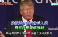 (粵)特朗普倡禁回教徒入境 白宮斥違美價值觀