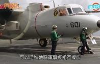 (粵)美國周圍辣火頭 偵察機駐星撩南海