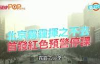 (粵)北京霧霾揮之不去 首發紅色預警停課