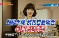 (粵)超級手機刮花自動癒合 可用肥皂清洗