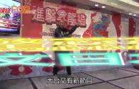 (粵)金剛唔驚蕊蕊嬲 孖張秀文日本浸溫泉