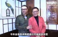 (粵)劉青雲做司儀 古仔激讚好幽默