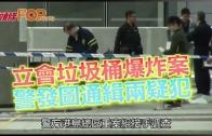 (港聞)立會垃圾桶爆炸案 警發圖通緝兩疑犯