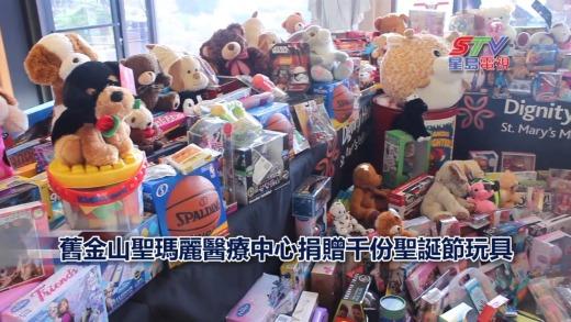 (國) 舊金山聖瑪利醫療中心捐千份聖誕玩具